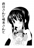 鹿目さんと暁美さんと+α
