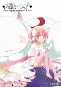 桜色ドロップ